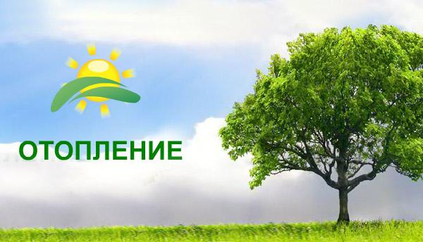 Енергийни системи за евтино отопление през зимата!
